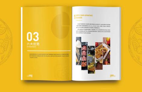 青岛宣传册设计